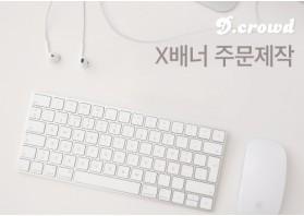 X배너 주문 제작
