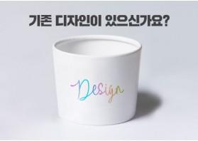 디자인 보유 카페 주문 제작