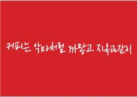 [기성품] [탈레랑 커피명언] [500EA] [10/13oz]